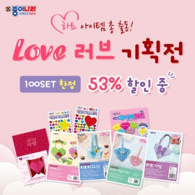 Love 러브 하트 기획전