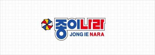종이나라 국문 로고